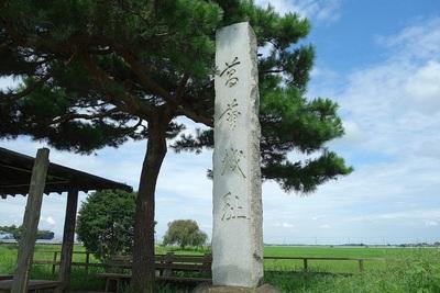 菖蒲城・石柱