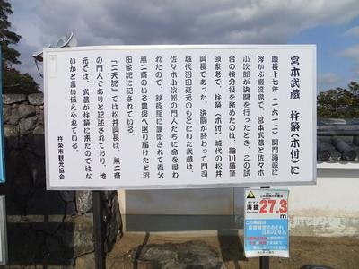 宮本武蔵についての解説板