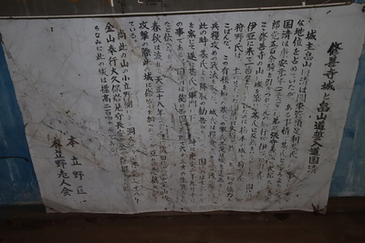 「修善寺城と畠山道誓入道国清」説明板