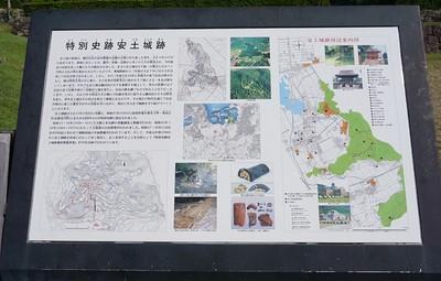 安土城① 看板(特別史跡 安土城跡・周辺案内図)