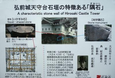 「いかすみ石」と「刻字隅石」
