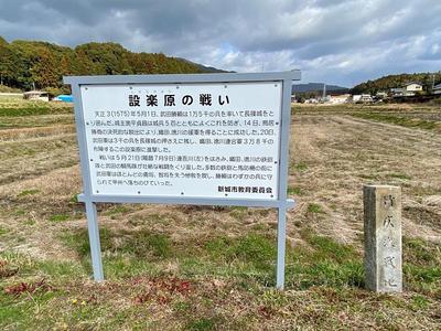 長篠城⑥ 設楽原の戦い(竹広激戦地)案内板