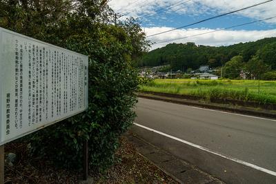 葛山館跡の説明板と城山