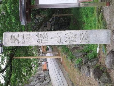 篠山城跡碑