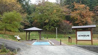 成沢城跡公園