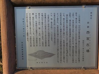 県指定 史跡 西宮古墳