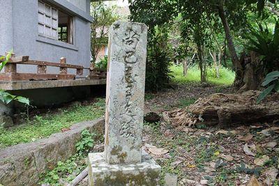 尚巴志王之碑