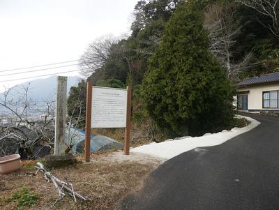三島中州旧宅 虎口渓舎跡