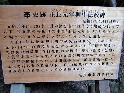 案内板:柳生徳政碑