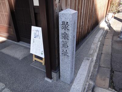 聚楽第址の石碑