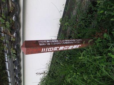 表門(西法寺山門)碑