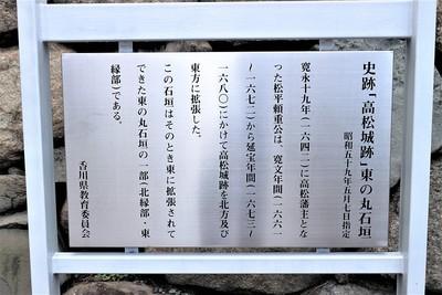 史跡「高松城」跡東の丸石垣(案内板)