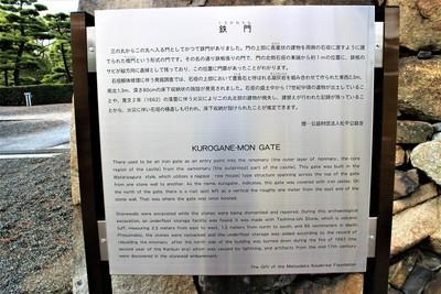 鉄門(案内板)