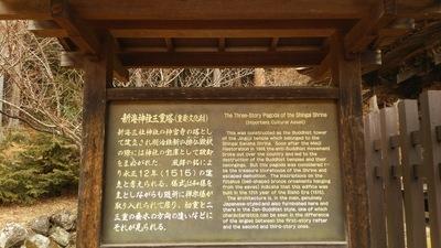 新海神社三重塔説明板