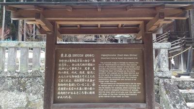 東本社説明板