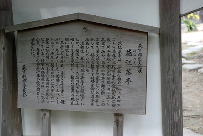 花江茶亭の案内板