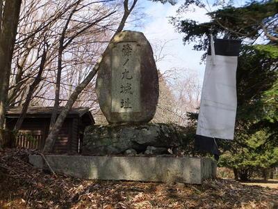 篠ノ丸城址 碑
