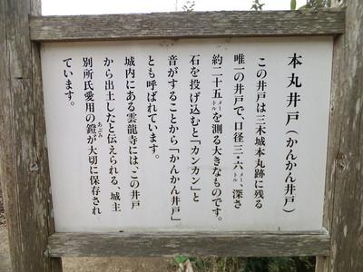 本丸井戸(かんかん井戸)案内板