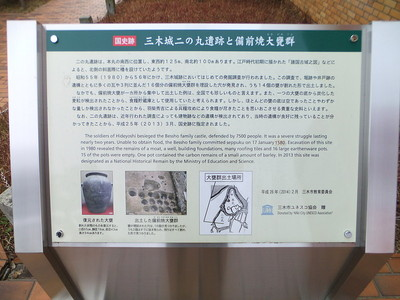 三木城二の丸遺跡と備前焼大甕群 案内板