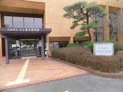 みき歴史資料館(二の丸/西の丸)
