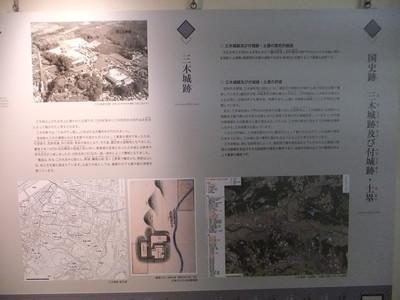 三木城 解説板