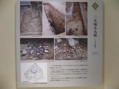三木城本丸跡 解説板