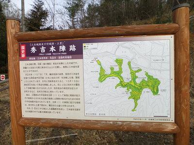 平井山ノ上付城跡「秀吉本陣跡」案内図