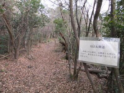 秀吉本陣(伝・太閤道)