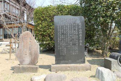 勝国寺由来石碑