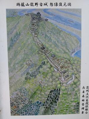 鶏籠山龍野古城 想像復元図
