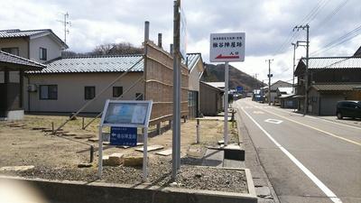 陣屋入口(大手門跡)
