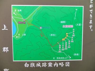 白旗城跡案内略図