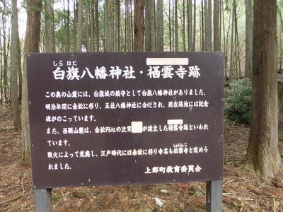 白旗八幡社・栖雲寺跡