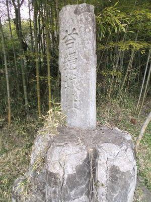 苔縄城址碑