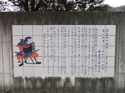 国道373号線沿いの休憩所(駐車場)の赤松円心の案内板