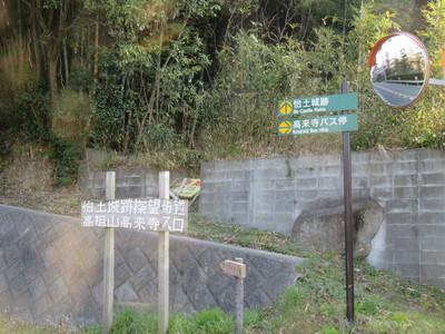 高来寺登山口