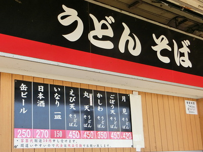 鳥栖駅ホーム「中央軒」のうどん屋