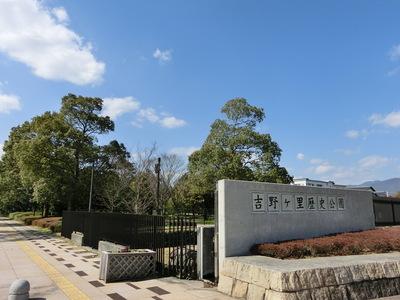 吉野ヶ里歴史公園入口