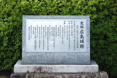 広島城跡の石碑