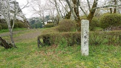 三之丸跡石碑