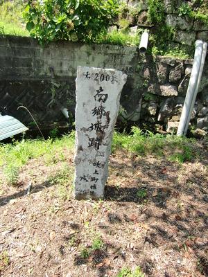 南郷城案内の石碑