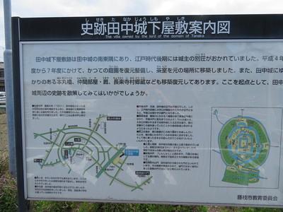 史跡田中城下屋敷案内図
