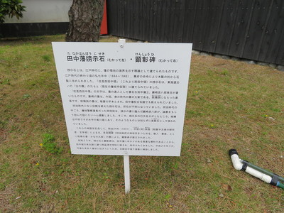 田中藩牓示石・顕彰碑
