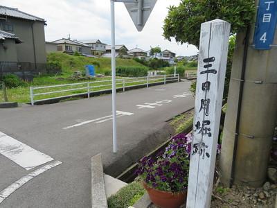 平島口の三日月堀跡
