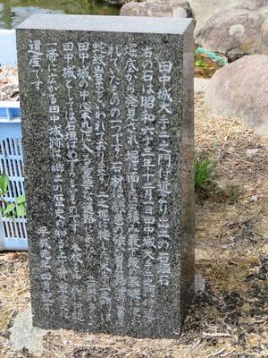 田中城大手二之門付近より出土の石垣石