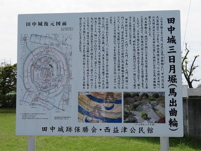 田中城三日月堀(馬出曲輪)