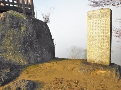 苗木城址碑
