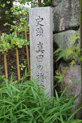 真田の抜穴の碑