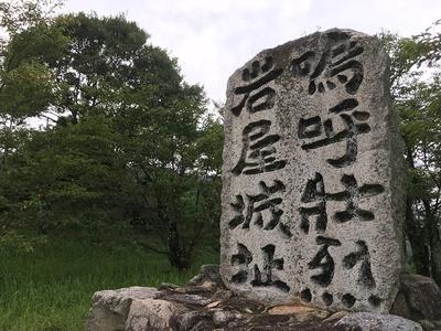 「嗚呼壯烈岩屋城址」の碑