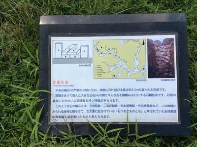 吉川元春館跡の正面石垣
